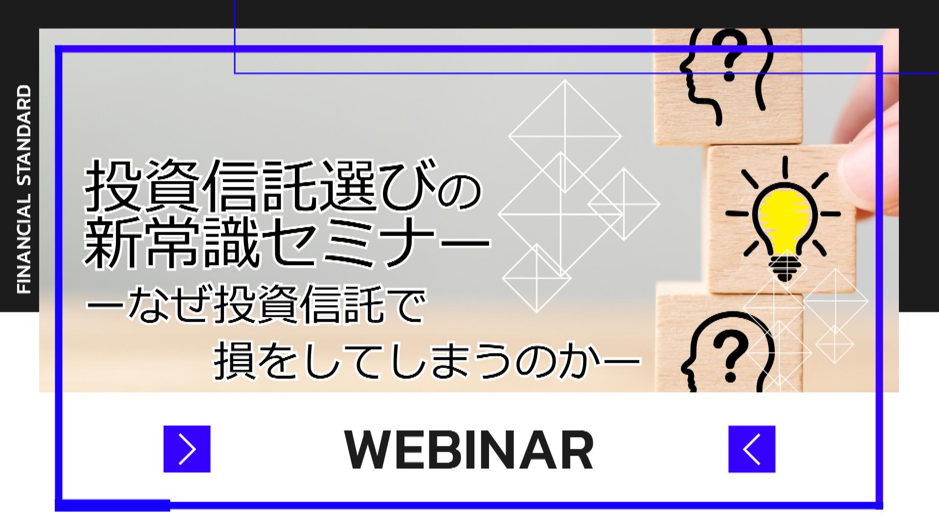 7/26(日)【Web】投資信託選びの新常識セミナー
