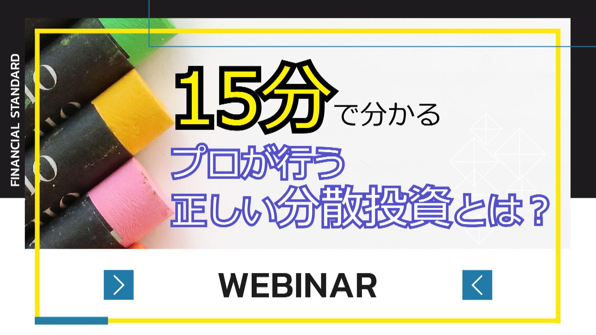 10/3(土)【Web】15分で分かる プロが行う正しい分散投資とは?