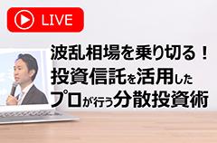 10/13(火)【LIVE生配信】投資信託を活用したプロが行う分散投資術 ※PC視聴推奨